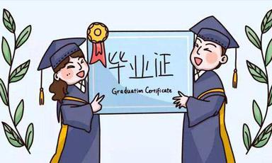 我毕业之后,有没有学历证书?