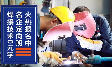电焊分几种?电焊培训学校?
