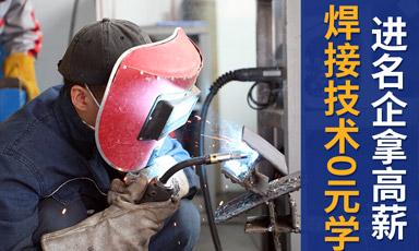 电焊二保焊气割培训学校