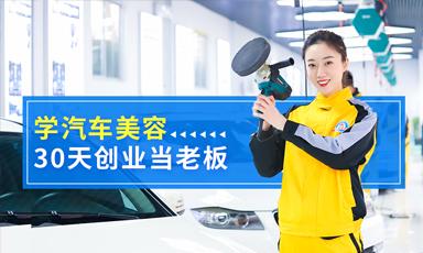 郑州汽车美容速成班