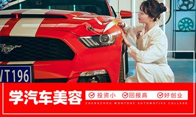 汽车美容技工培训