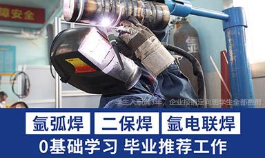 学个焊工去哪里?