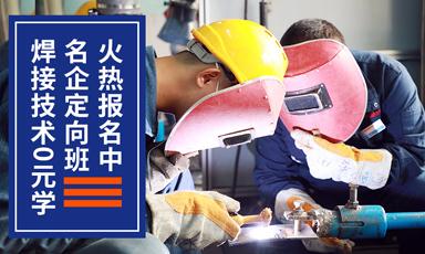 学焊工一般要多长时间?