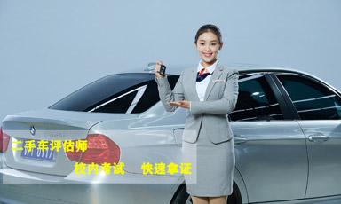 商务部关于发布《二手车交易规范》的公告