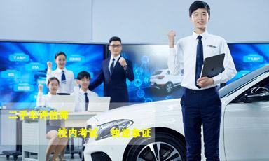 息县二手车评估师培训学校