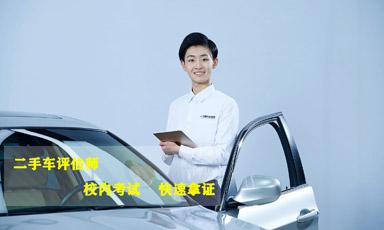 新蔡县二手车评估师培训学校