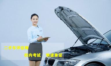 沈丘县二手车评估师培训学校