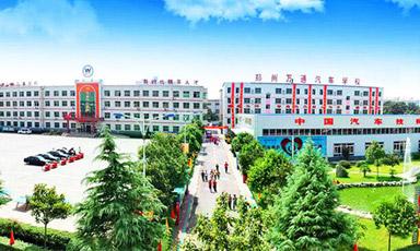 郑州职业技术学校怎么样?有哪些专业?学费多少?