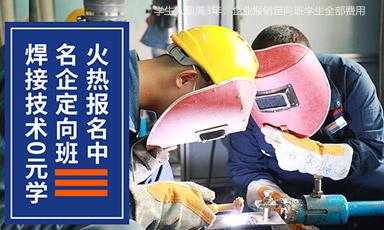 焊接作业对周围工作环境的要求