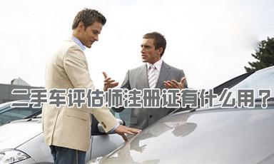什么是二手车评估师注册证,注册证到底有什么作用?