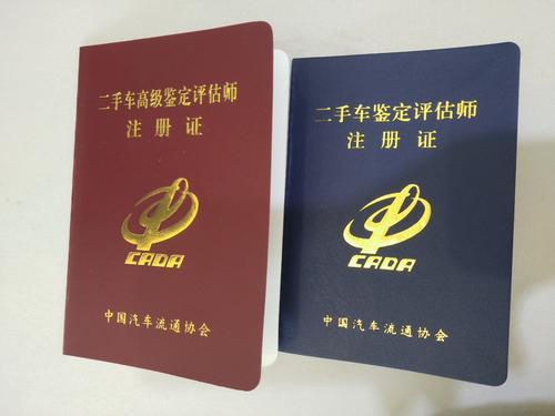 什么是二手车评估师注册证,注册证到底有什么作用?(3)