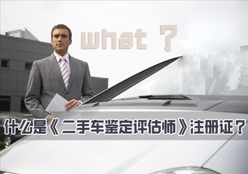 什么是二手车评估师注册证,注册证到底有什么作用?(1)