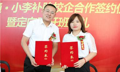郑州万通·小李补胎校企合作签约及定向班正式开班!